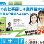 メドフィット介護求人.com