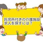 介護職の託児所付き求人を効率よく探す方法