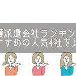 介護派遣会社ランキング~おすすめの人気4社を比較~