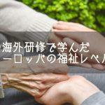 介護職の海外研修で学んだ日本とヨーロッパの福祉レベルの違い